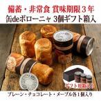 非常 非常食 パン 3年保存 ボローニャ パン 缶詰パン