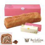 Yahoo!ぐっはび生活Yahoo!ショッピング店ボローニャ パン デニッシュ 食パン カット 取り寄せ ギフト 贈り物 ブライダル 結婚式  内祝 お返し 出産 誕生日 プレゼント リッチ 0.75斤チョコ(箱2種) 21072