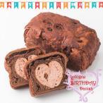 誕生日 ボローニャ パン デニッシュ 食パン 取り寄せ