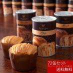 非常食 備蓄用 防災 賞味期限は製造月を含む3年6ヶ月 ボローニャ パン デニッシュ 取り寄せ  缶deボローニャ72個入(プレーン・チョコ・メープル各24)