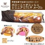 京都・祇園で生まれたデニッシュ ボローニャジュニア 0.75斤 メープル 簡易包装 パン