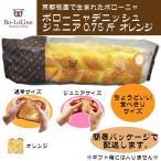 京都・祇園で生まれたデニッシュ ボローニャジュニア 0.75斤 オレンジ 簡易包装 パン