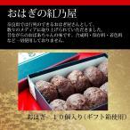 おはぎの紅乃屋 贈答用箱入りギフト おはぎ 和菓子 粒あん もち米 10個入り 手土産 お歳暮 添加物不使用