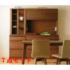 職人の技 無垢材 キッチン家具7点セット キッチンボード・ダイニングテーブルセット 送料込み 開封設置無料(※1)