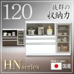 キッチンカウンター キッチン収納 レンジ台 食器棚 120 完成品 日本製 キッチンボード  ダイニングボード おしゃれ 大川家具
