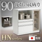 キッチンボード カウンターボード  背の低い食器棚 90 日本製 完成品 大川家具 レンジボード  レンジ台 スリム おしゃれ キッチン収納 送料無料