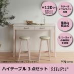 カウンターテーブル カウンターチェア2脚の3点セット おしゃれ 無垢 木製 組立品 ダイニングテーブル 送料無料