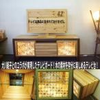 インテリア 収納 収納家具 テレビ台 木製 日本製 国産 大
