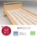 ショッピングすのこ すのこベッド 桐すのこ ベッド  ダブル ロング 日本製 フレーム桧かおるベッド ひのき 桐スノコベッド ナチュラル 送料無料 開梱設置無料 大川家具