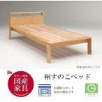 ショッピングすのこ すのこベッド 桐すのこ ダブル ロング フレーム国産杉 ベッド 日本製 ナチュラル 送料 開梱設置無料 大川家具