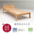ショッピングすのこ すのこベッド 杉すのこ シングル ロング フレーム国産杉 ベッド 日本製 ナチュラル 送料 開梱設置無料 大川家具