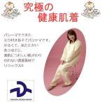 Yahoo!ぐっはび生活Yahoo!ショッピング店パシーマパジャマ SS・S・M・L・LLサイズ 男女兼用 両面表:綿100% 洗濯可 安全性国際規格をクリア 寝汗を吸い取り、サラサラ