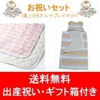 出産祝い のし対応パシーマベビー 湯上りタオル+プレイマットギフト箱付き赤ちゃん用 セット両面表:綿100%ベビーの肌に安全性の国際規格