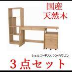 ショッピング学習机 学習机 3点セット シェルフ ワゴン 勉強机 木製 90