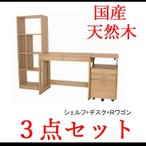 ショッピング学習机 学習机 3点セット 100 シェルフ ワゴン 勉強机 木製 日本製 完成品 シンプル