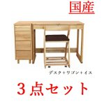 ショッピング学習机 学習机 3点セット イス ワゴン 勉強机 木製 シンプル 日本製 90