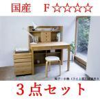 ショッピング学習机 学習机 3点セット シェルフ ワゴン 勉強机 木製 日本製 シンプル 90