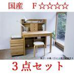ショッピング学習机 学習机 3点セット シェルフ ワゴン 勉強机 木製 日本製 シンプル 120