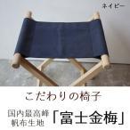 こだわり 折り畳み 椅子 チェア イス おしゃれ 木製 折りたたみ 国産 40656