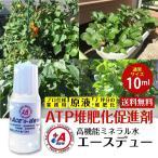 土作り 有機 ATP 堆肥化 促進剤 家庭菜園 オーガニック 有機肥料 野菜 果物 簡単  高機能ミネラル水 糞尿200kgを肥料化 消臭化 日本製 農業資材 送料無料
