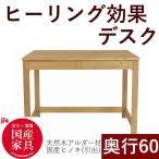 ショッピング学習机 学習机 パソコンデスク 100 奥行60 日本製 木製 引き出しヒノキ香る おしゃれ コンパクトデスク ワークデスク 机 シンプル デスク 32810