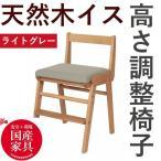 イス 椅子 チェア 木製 日本製 おしゃれ 子供 チェアー デスクチェア 3段階調整 ライトグレー 32713