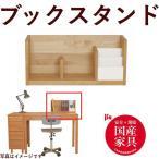 ブックスタンド 本立て 50 机上 収納 本棚 木製 日本製 ブックタッチ ブックシェルフ 40711