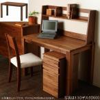 書斎机 書斎デスク セミオーダーテーブル おしゃれ 110×45 引き出し 2杯 日本製 木製 無垢 天然木 7素材対応 脚のデザイン選べる 学習机 パソコンデスク