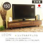 レオン 150 ローボード テレビ台 テレビボード TV台 TVボード 収納付き ルーバー仕上げ 北欧風 シンプル 3631