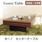 リビングテーブル センターテーブル ローテーブル