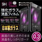 日本製ガラス0.3mm iPhone7、iPhone6s、iPhone6、iPhone7 Plus、6sPlusガラスフィルム 国産 液晶ガラス保護フィルム 保護ガラス 保護フィルム 保護シール