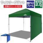 アルミタープテント 2.5×2.5m 日除けシート付き ワンタッチテント UV加工 キャンプ アウトドア バーベキュー 海水浴 防滴仕様 簡易テント レジャー