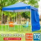 タープテント 3.0×3.0m 日除けシート付き スチール製 ワンタッチテント UV加工 キャンプ アウトドア バーベキュー 海水浴 防滴仕様 簡易テント レジャー