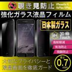 ショッピング日本製 日本製ガラス使用 iPhone6s iPhone6s Plus 覗き見防止ガラスフィルム 液晶ガラス保護フィルム 強化ガラス 保護ガラス アイフォン6s アイフォン6sプラス