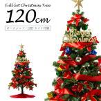 クリスマスツリー120cm クリスマスツリーセット オーナメント付きクリスマスツリー オーナメントセット 飾り LEDライト イルミネーションライト