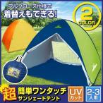 ワンタッチテント 200cm フルクローズ ポップアップテント UVカット ビーチテント プール 2〜4人用 着替え 簡易テント アウトドア  ビーチ 日よけ