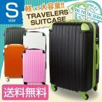 スーツケース Sサイズ キャリーケース キャリーバッグ 小型 1泊〜3泊用 34L 2.7kg 超軽量 TSAロック 旅行かばん 旅行バッグ ファスナータイプ