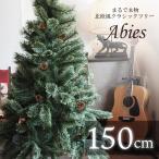 ショッピングツリー クリスマスツリー150cm Abies クラシックタイプ ドイツトウヒツリー ヌードツリー 北欧風 高級クリスマスツリー オーナメントなし おしゃれ  アビエス