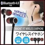 ワイヤレス イヤホン Bluetooth  イヤフォン iPhone アイフォン アンドロイド スマホ  ブルートゥース  通話 音楽 技適認証済