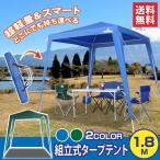 組立式タープテント1.8m ワンタッチテント キャンプ アウトドア バーベキュー  簡易テント レジャー  軽量 コンパクト 日よけ