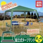 タープテント2.4m 組立式 ワンタッチテント キャンプ アウトドア バーベキュー  簡易テント レジャー  軽量 コンパクト 日よけ
