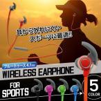 Bluetooth ワイヤレス イヤホン カラフルスポーツ イヤフォン ブルートゥース ハンズフリー 通話 音楽 iPhone アイフォン アンドロイド スマホ スマートフォン
