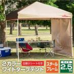 タープテント 2.5×2.5m 2カラー 日除けシート付き スチール製 ワンタッチテント UV加工 キャンプ アウトドア バーベキュー 海水浴2