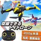 ドローン カメラ付き 初心者 高画質 ミニドローン トイドローン おもちゃ 子供向け Drone ラジコン マルチコプター 無人機 空撮 プレゼント クリスマス 誕生日