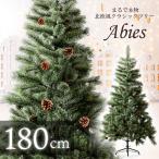 クリスマスツリー 180cm おしゃれ 北欧 180 Abies 飾り ドイツトウヒツリー ヌードツリー オシャレ オーナメントなし インテリア アビエス 北欧風 店舗用