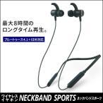 ワイヤレスイヤホン Bluetooth イヤフォン ブルートゥース 両耳 ネックバンド型 首掛け 首かけ ヘッドホン ヘッドフォン  iphone アイフォン