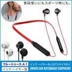 ワイヤレスイヤホン Bluetooth イヤフォン ブルートゥース 両耳 ネックバンド型 首掛け 首かけ iphone アイフォン インナーイヤー型