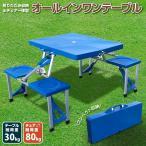 アウトドアテーブル オールインワンテーブル チェア一体型 4人用 折りたたみテーブル ピクニックテーブル レジャー 軽量コンパクト キャンプ イス 椅子