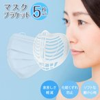 マスク フレーム 5枚セット マスク ガード マスクブラケット マスクフレーム マスク イン ガード インナーマスク マスククッション 息苦しさ軽減