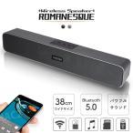 ワイヤレス スピーカー Bluetooth スピーカー ポータブル 音楽 大音量 iPhone アンドロイド スマートフォン MP3 パソコン テレビ ワイド スリム ROMANESQUE